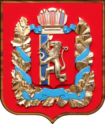 издавна герб красноярского края картинки в хорошем качестве нас всегда